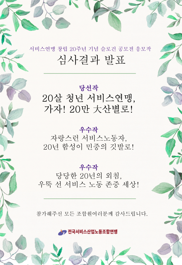 20주년기념슬로건공모전결과발표.jpg