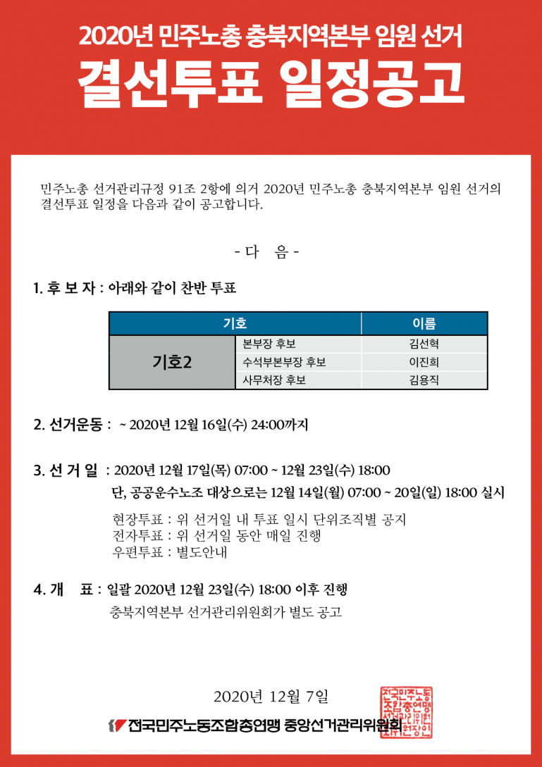 결선투표- 충북지역본부 임원선거_SNS용.png