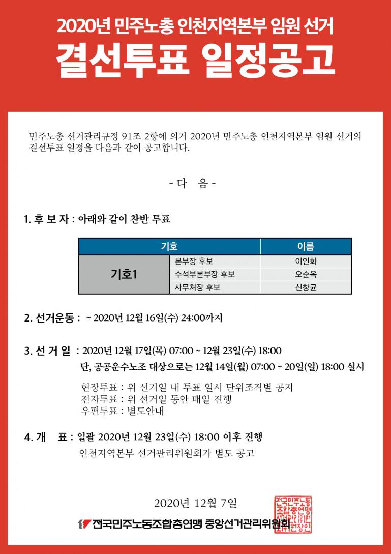결선투표- 인천지역본부 임원선거_SNS용.png