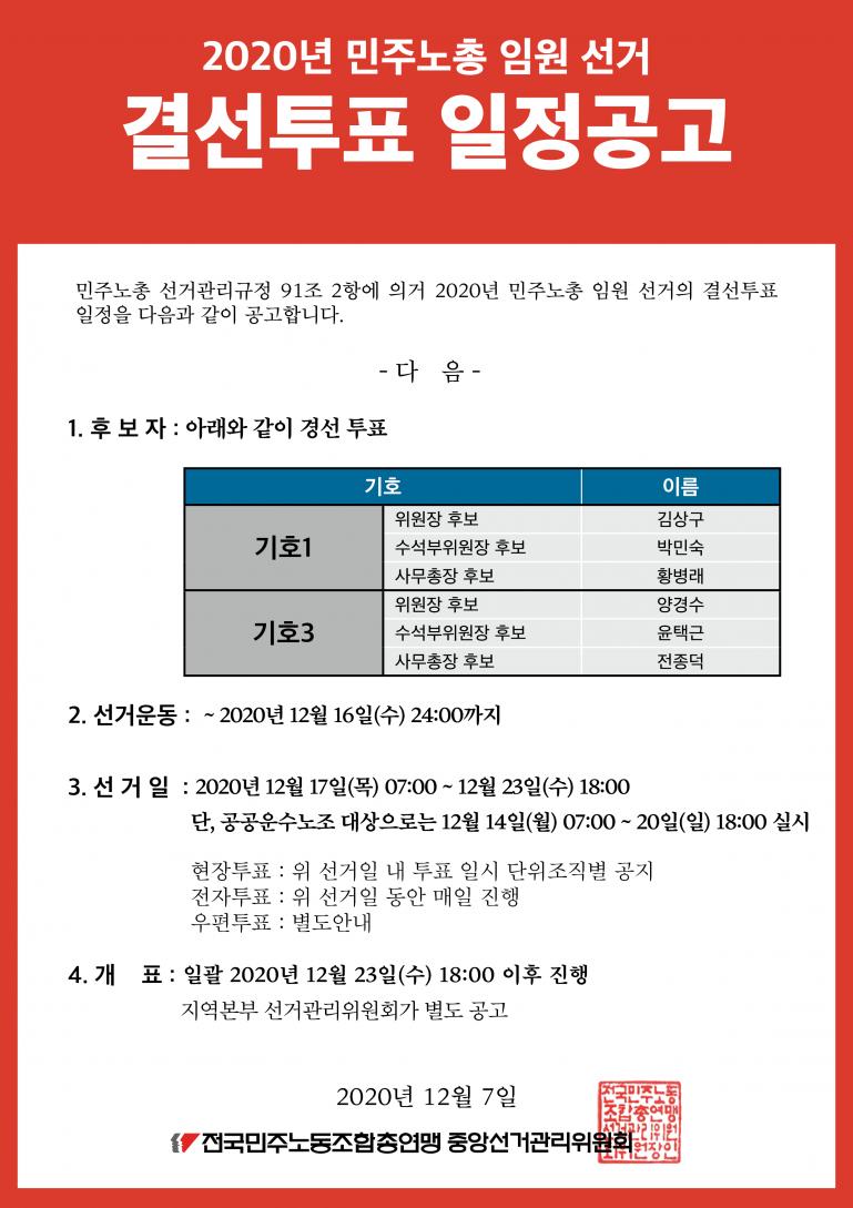 결선투표-민주노총임원선거 웹자보용.png