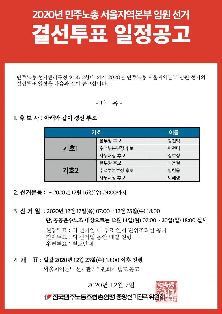 결선투표- 서울지역본부 임원선거_SNS용.png