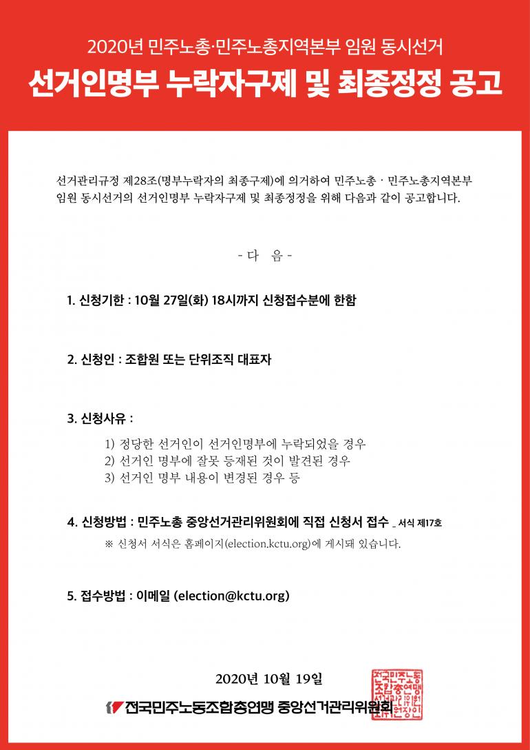 [공고]선거인명부 누락자구제 및 최종정정 공고_웹자보용.png
