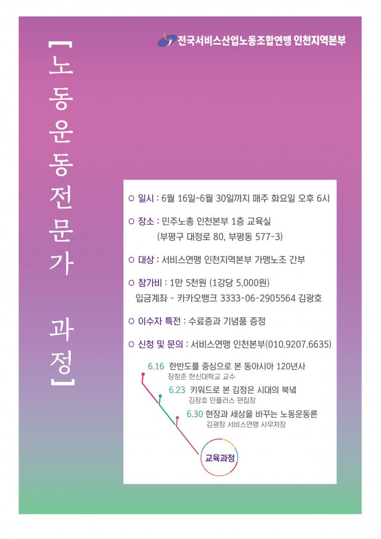 인천본부 노동운동전문가 과정.jpg