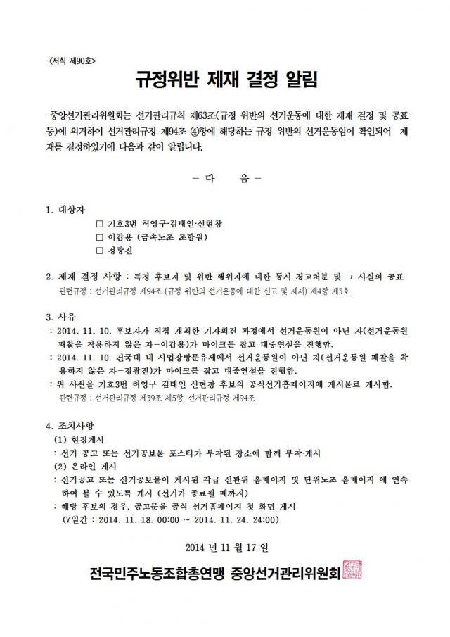 민주선거1121-625호 규정위반 선거운동 제재 결정 알림 협조요청 건003.jpg