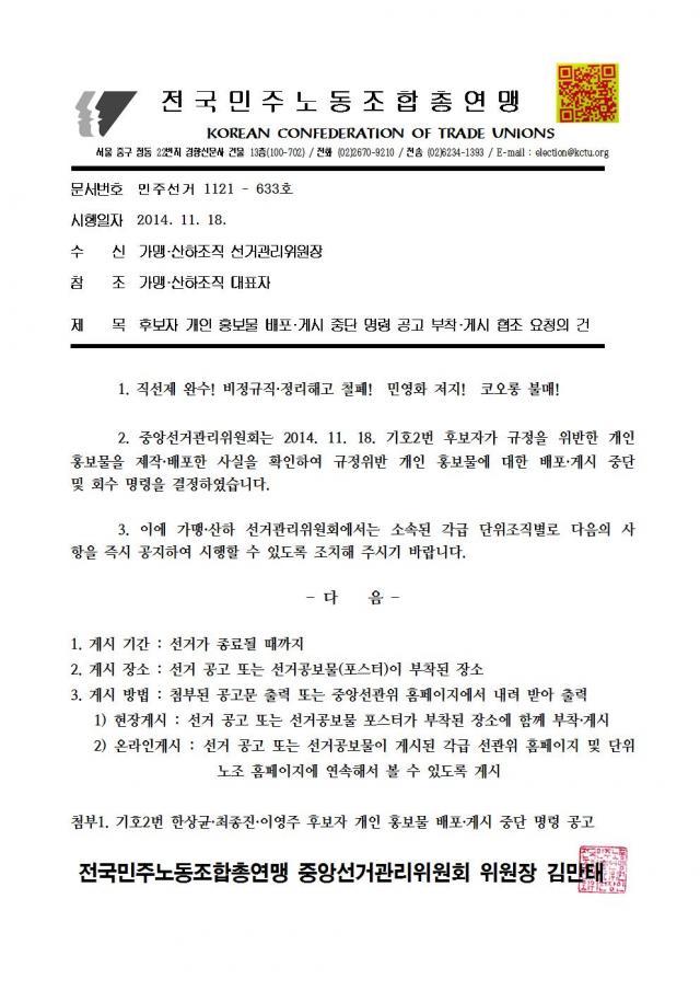 민주선거1121-633호 개인홍보물 배포게시중단명령공고_기호2번001.jpg