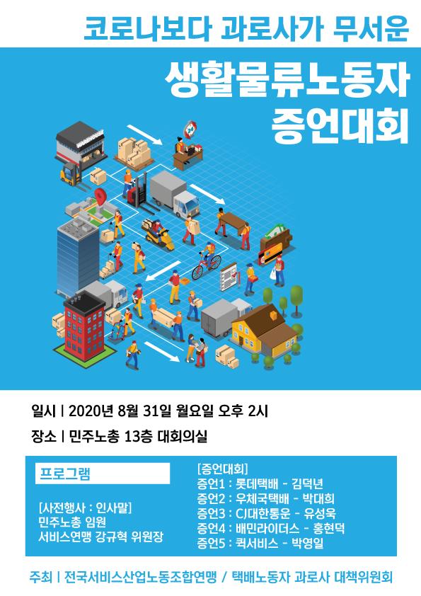 생활물류노동자-증언대회-1.png