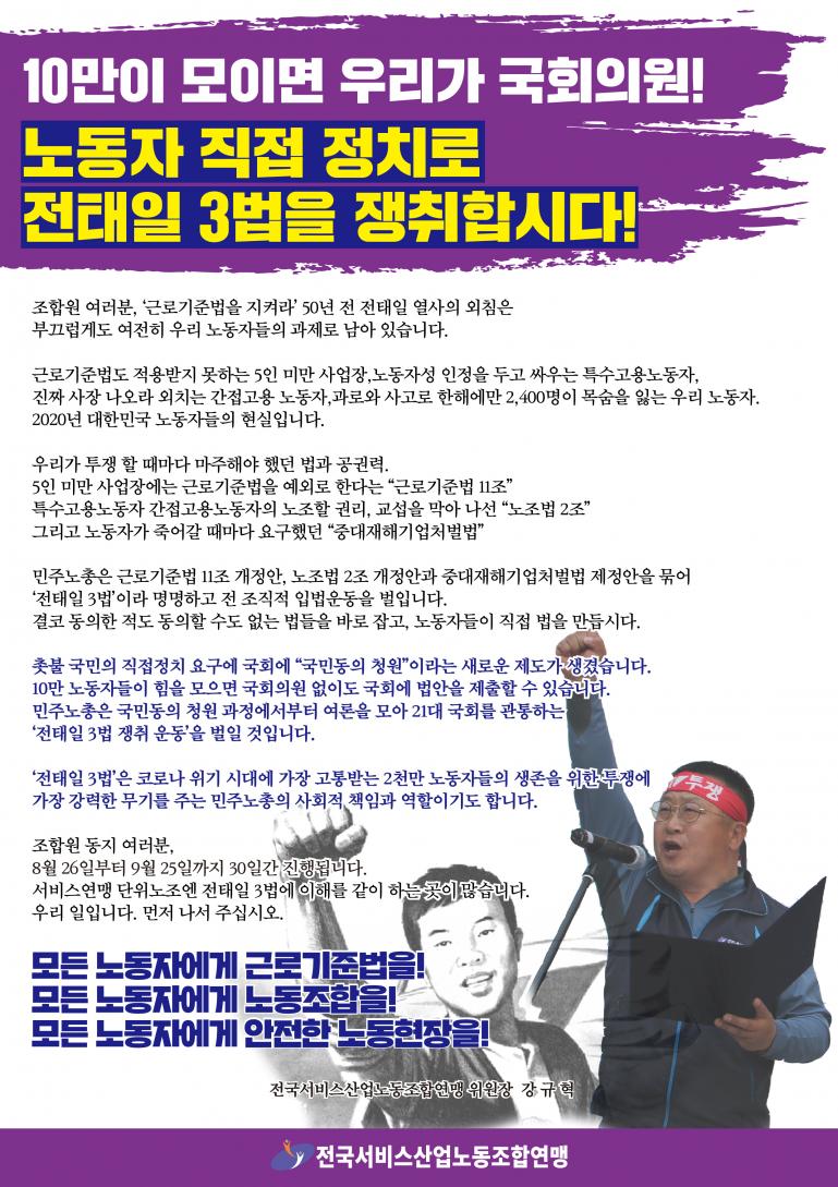 전태일3법 위원장호소문-01.jpg