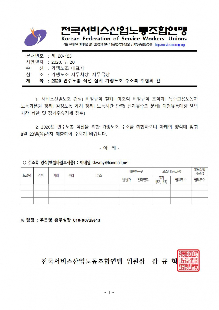 민주노총직선주소록취합공문001001.jpg
