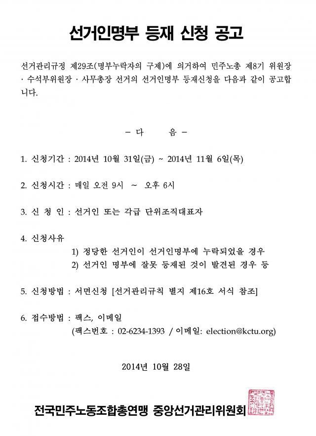선거인명부-등재신청공고.png