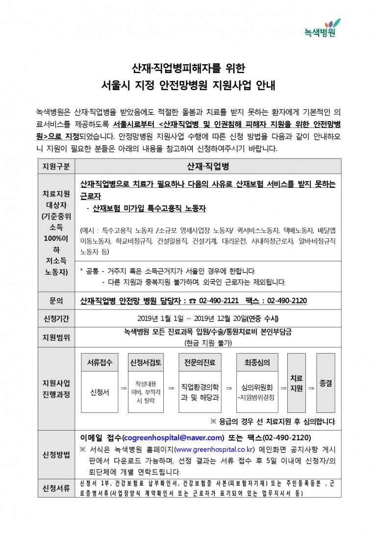 2019서울시 안전망병원 지원사업안내문(최종).jpg
