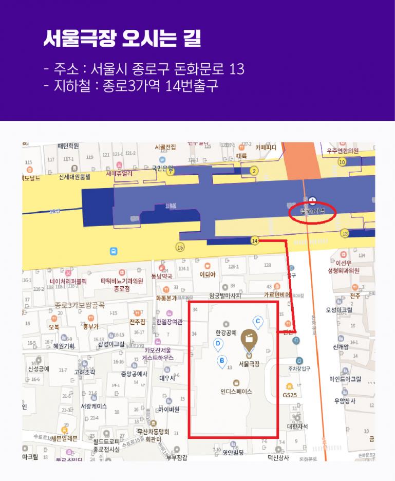 서울극장 오시는 길.jpg