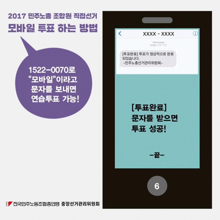 모바일투표카드뉴스6.png