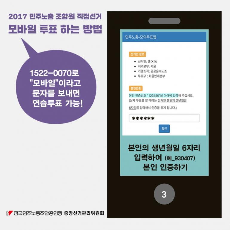 모바일투표카드뉴스3.png
