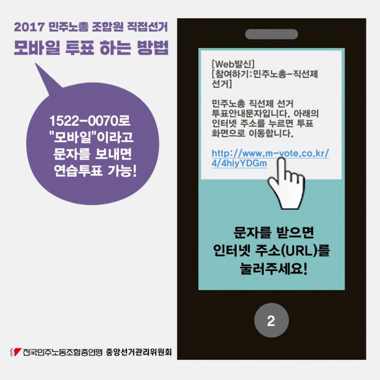 모바일투표카드뉴스2.png