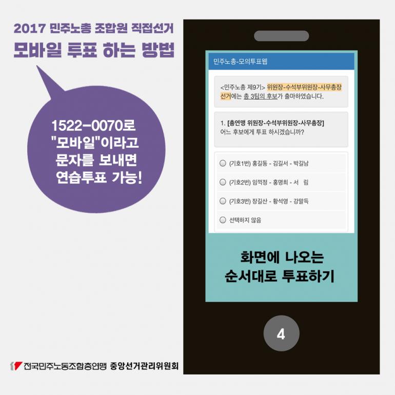 모바일투표카드뉴스4.png