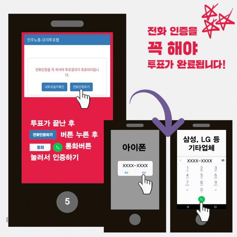 모바일투표카드뉴스5.png