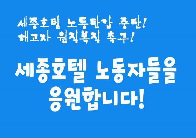 인증샷파일_세종공투본 공동행동.jpg