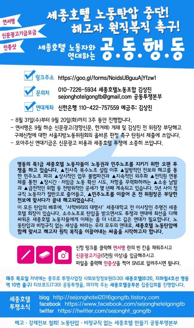 안내웹자보_세종공투본 공동행동.jpg