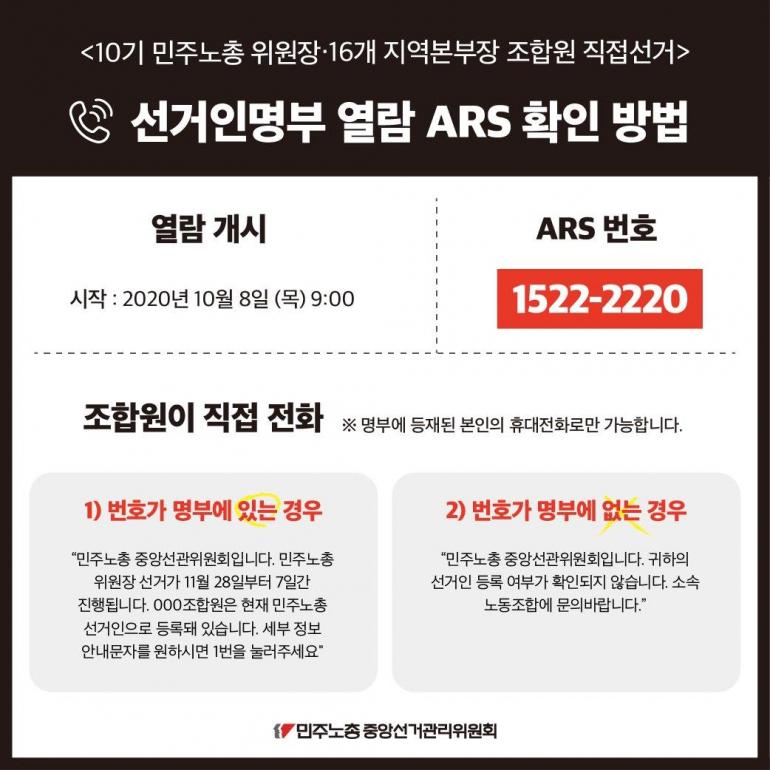 선거인명부열람방법및명부정정방법안내_ARS안내.jpg