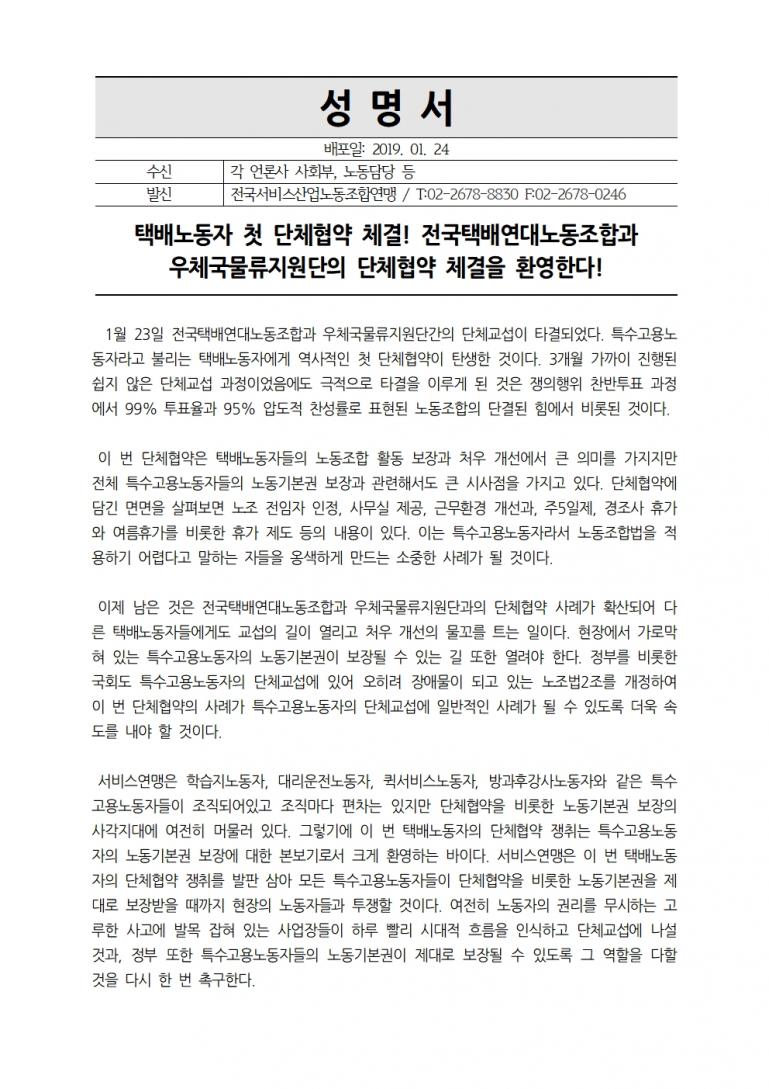 [성명] 택배노동자 첫 단체협약 체결! 전국택배연대노동조합과 우체국물류지원단의 단체협약 체결을 환영한다!001.jpg