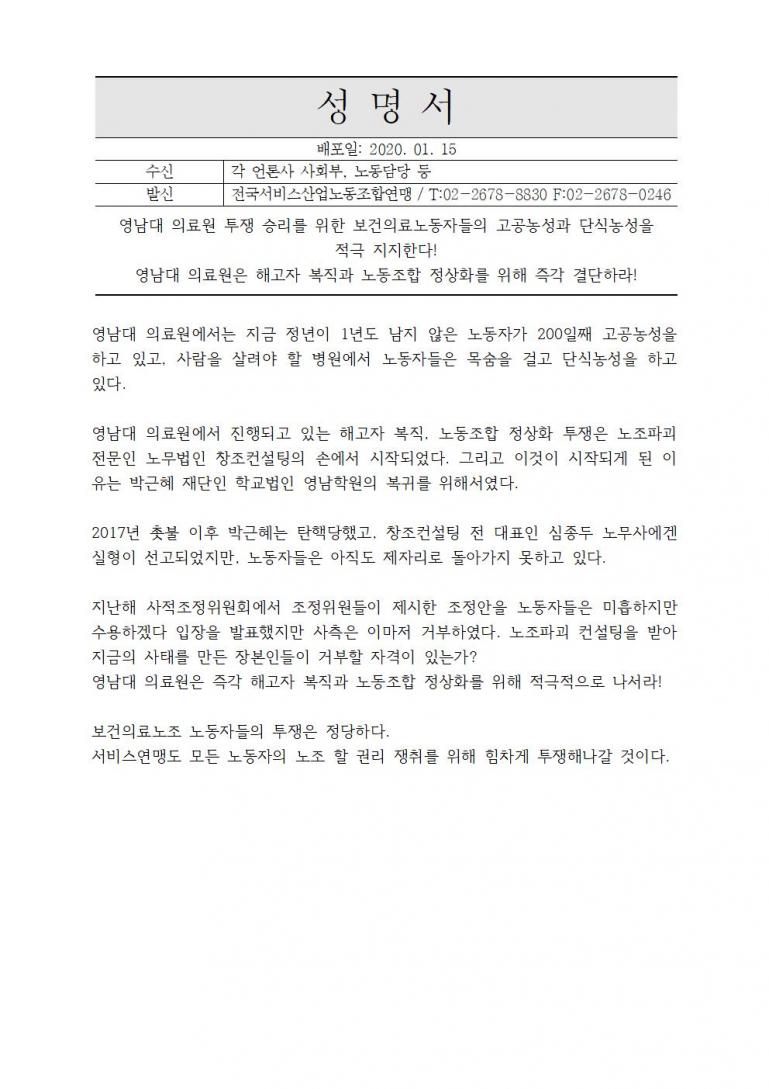 [성명] 영남대 의료원 투쟁 지지001.jpg