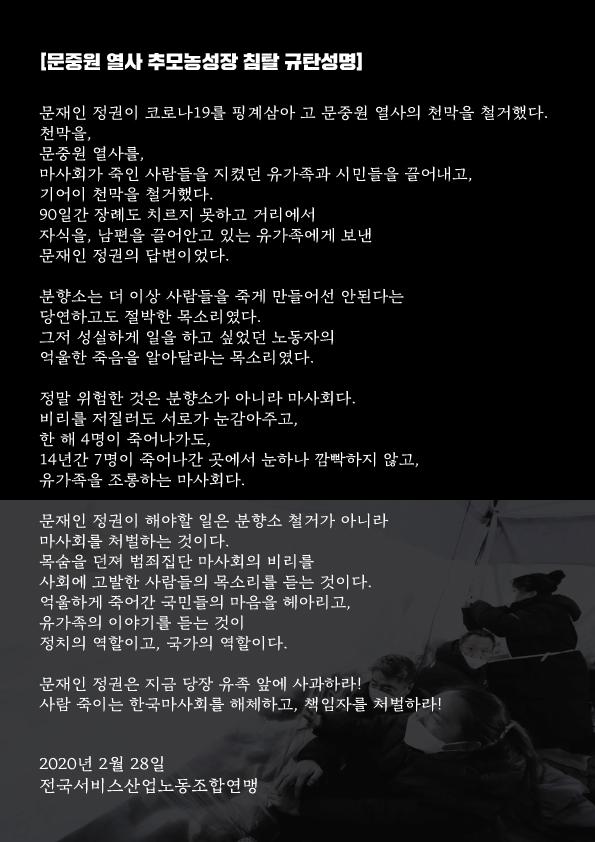 문중원-열사-추모농성장-침탈-규탄성명.jpg