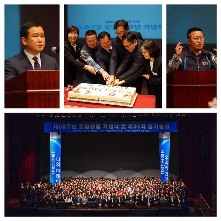 [3.15]동원F&B노동조합 창립30주년 기념식과 제 31차 정기총회.jpg