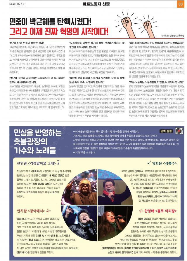 2016 마트노동자 신문 5호 1216 최종수정 단면-3.jpg
