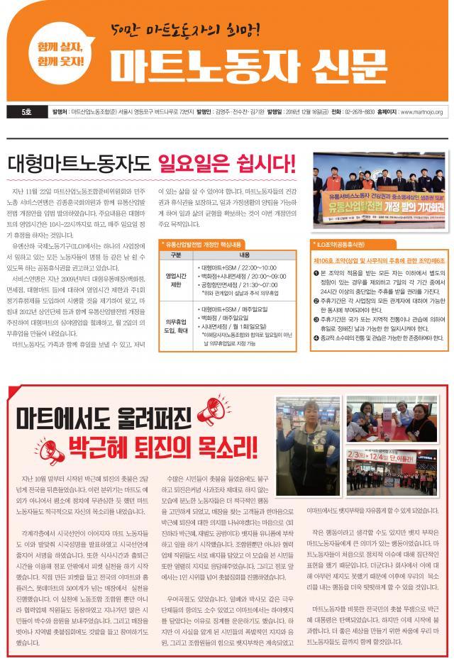 2016 마트노동자 신문 5호 1216 최종수정 단면-1.jpg