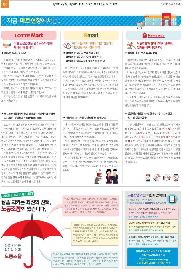 2016 마트노동자 신문 5호 1216 최종수정 단면-4.jpg