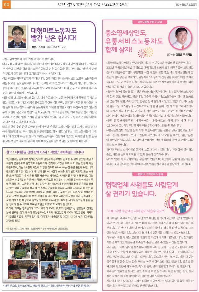 2016 마트노동자 신문 5호 1216 최종수정 단면-2.jpg