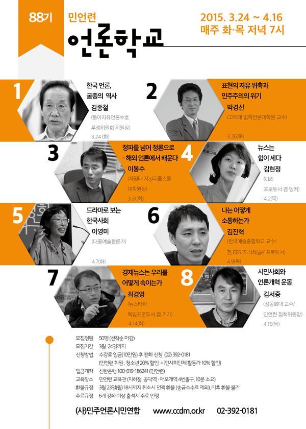 88기_언론학교_포스터_600.jpg