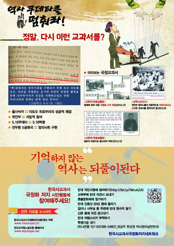 국정교과서선전지2.jpg