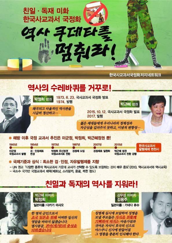 국정교과서선전지1.jpg