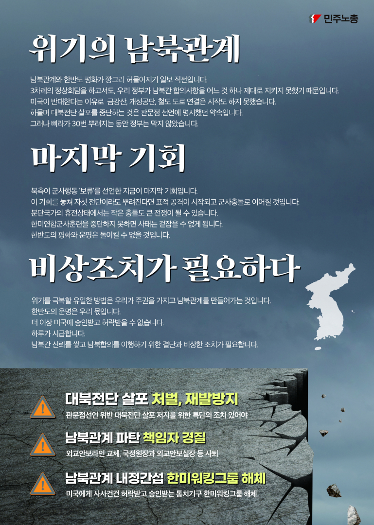 민주노총_남북관계2_A4유인물_앞 copy.JPG