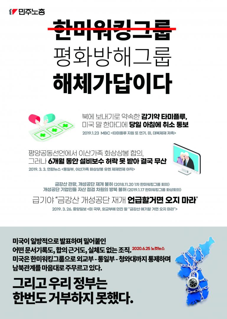 민주노총_남북관계2_A4유인물_뒤 copy.JPG