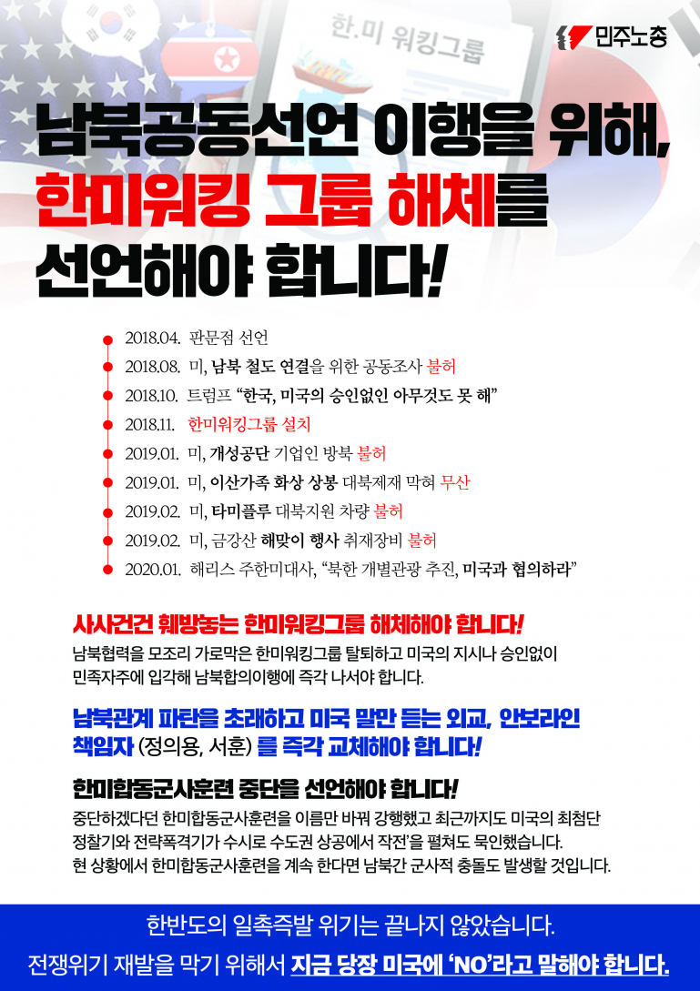 민주노총_남북관계_유인물뒤.jpg