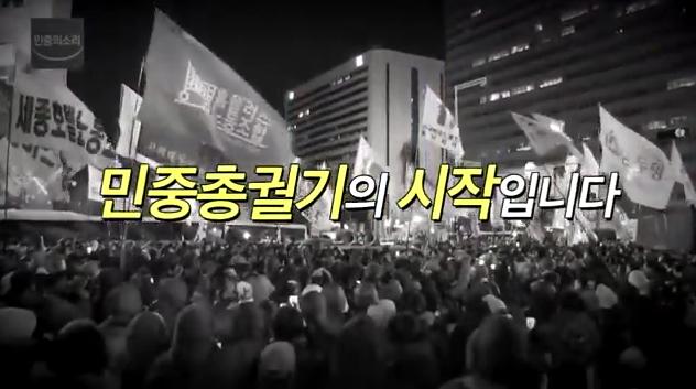 민중총궐기.png